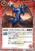 アバタードラゴン・ブルー[BS_BS48-004C]【BS48収録】【BS48収録】