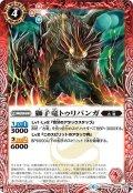 獅子竜トゥリバンガ[BS_BS48-006C]【BS48収録】【BS48収録】
