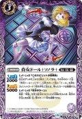 侍女ドール†ソノラ†[BS_BS48-018C]【BS48収録】【BS48収録】