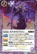 カタカリドラゴン[BS_BS48-029R]