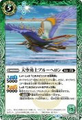 天空勇士ブルーヘロン[BS_BS48-037C]【BS48収録】【BS48収録】