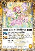 ゴッドシーカー 神華の妖精プリムラ[BS_BS48-048]