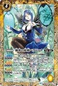 神華の妖精ベラドンナ[BS_BS48-051M]【BS48収録】