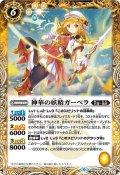 神華の妖精ガーベラ[BS_BS48-055R]【BS48収録】