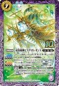 双魚賊神ピスケガレオンX[BS_BS48-10thX01]【BS48収録】