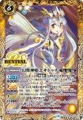 幻獣神姫エキドゥナ[BS_BS48-RV005R]【BS48収録】