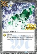 リゲイン[BS_BS48-RV010]【BS48収録】