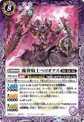 魔界騎士ベリオクス[BS_BS49-024R]【BS49収録】