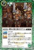 障壁の兵騎士隊オオズアント[BS_BS49-030C]【BS49収録】