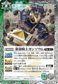 重殻騎士ガンゾウム[BS_BS49-038R]【BS49収録】
