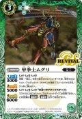 甲拳士ムグリ[BS_BS49-RV005C]【BS49収録】