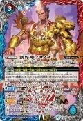 創界神スサノヲ[BS_BS49-X10]【BS49収録】