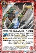 冥界の恐竜人ヴェロキック[BS_BS50-004R]【BS50収録】