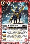 黒き獣ゼグロード[BS_BS50-007C]【BS50収録】