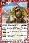 冥界の武者竜人クリョロ[BS_BS50-009C]【BS50収録】