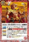 冥界の恐竜将軍アクロカント[BS_BS50-012C]【BS50収録】