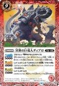 冥界の巨竜人ディプロ[BS_BS50-013R]【BS50収録】