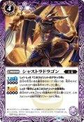 シャストラドラゴン[BS_BS50-021R]【BS50収録】
