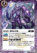 騎馬式鬼[BS_BS50-022C]【BS50収録】