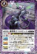 魔界騎士ベルゼハート[BS_BS50-027R]【BS50収録】