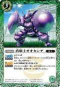 盾騎士オオセンチ[BS_BS50-028C]【BS50収録】
