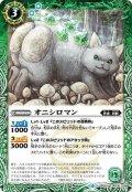 オニシロマン[BS_BS50-030C]【BS50収録】