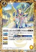 エジットの天使姫アメリエル[BS_BS50-055R]【BS50収録】