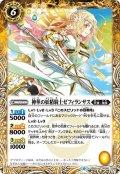 神華の妖精騎士ゼフィランサス[BS_BS50-060C]【BS50収録】