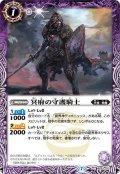 冥府の守護騎士[BS_BS52-012C]【BS52収録】