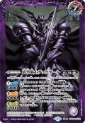 影騎士デュラザール/暗黒騎士デュラザール[BS_BS52-015TR]【BS52収録】