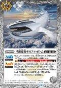 浮遊要塞サルファ・ボトム[BS_BS52-038C]【BS52収録】