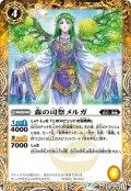 森の司祭メルガ[BS_BS52-043C]【BS52収録】