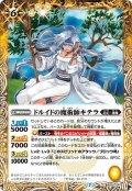 ドルイドの魔術師キテラ[BS_BS52-047C]【BS52収録】