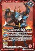 決闘者たちの戦場/燃え盛るドラグノ決闘者[BS_BS52-060TR]【BS52収録】