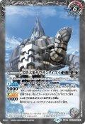 千年雪の裂け目/尖塔大亀サウザンタイマイ[BS_BS52-063TR]【BS52収録】