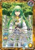 デメテールの魔導神殿/ドルイドの巫女ジェニファ[BS_BS52-064TR]【BS52収録】