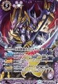 冥府骸騎士アジャクシオン[BS_BS52-X02]【BS52収録】