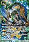 絶対音獣ヌビアラ・ヴァティス[BS_BS52-X03]【BS52収録】