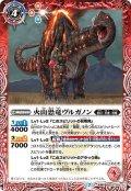 火山恐竜ヴルガノン/火山蒼竜ヴルガノン[BS53-004TR]【BS53収録】