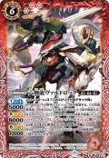 六剣龍ヴァルドロック[BS53-008M]【BS53収録】
