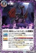 魔竜シュバルツィオーネ/蒸気魔竜シュバルツィオーネ[BS53-017TR]【BS53収録】