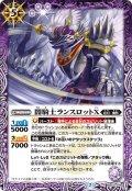 闇騎士ランスロットX[BS53-019R]【BS53収録】