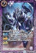 竜騎士アルベール[BS53-022M]【BS53収録】
