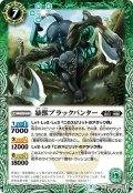 暴獣ブラックパンター[BS53-034C]【BS53収録】