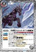 一角機獣アムドゥス・キアス/一角冥機アムドゥス・キアス[BS53-038TR]【BS53収録】
