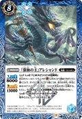 「深海の主」アレシャンド[BS53-CP06]【BS53収録】