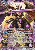 竜騎士ソーディアス・ドラグーン/龍騎皇ドラゴニック・アーサー[BS53-TX01]【BS53収録】