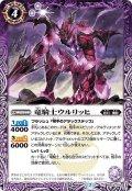 竜騎士ウルリッヒ[BS54-014R]【BS54収録】