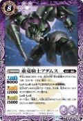 重竜騎士アダムス[BS54-020C]【BS54収録】