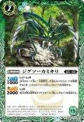 ジグソーカミキリ[BS54-022C]【BS54収録】